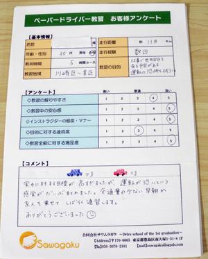 神奈川県川崎市川崎区・幸区(30代女性)ペーパードライバー講習アンケート