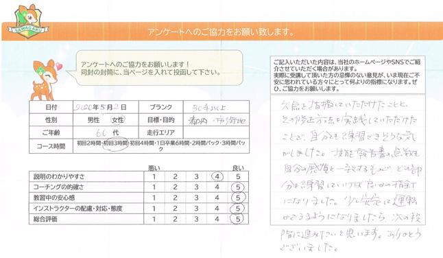 川崎市麻生区(60代女性)ペーパードライバー講習アンケート