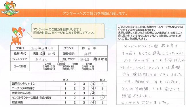 神奈川県相模原市(30代女性)ペーパードライバー講習アンケート