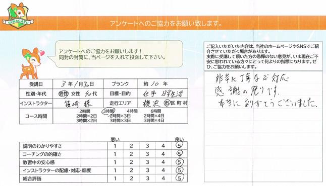 横浜市戸塚区 40代男性 お客様アンケート