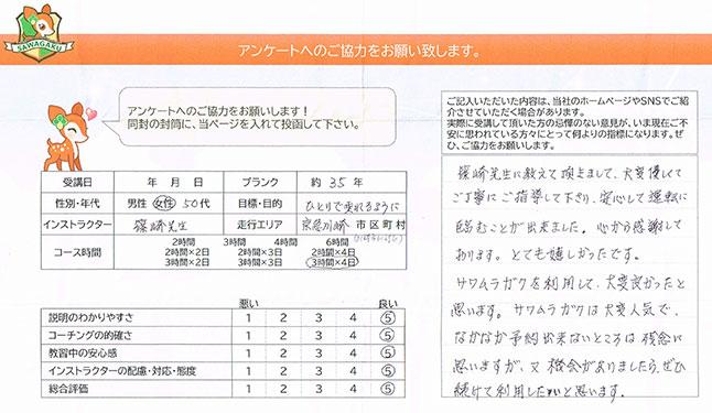 川崎市川崎区 50代女性 ペーパードライバー講習アンケート