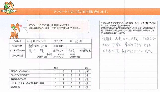 横浜市鶴見区 30代男性 ペーパードライバー講習アンケート