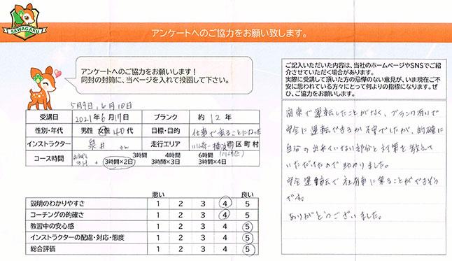 神奈川県川崎市川崎区 40代女性 ペーパードライバー講習アンケート