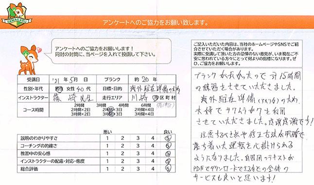 川崎市高津区 40代男性 ペーパードライバー講習アンケート