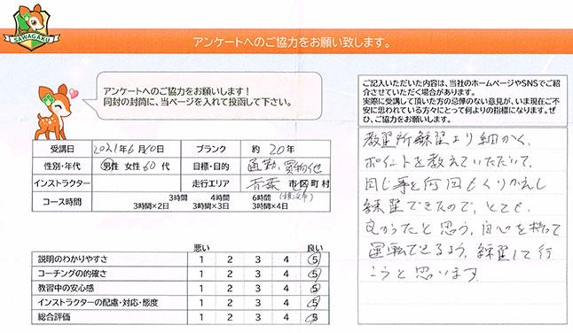 横浜市青葉区 60代女性 ペーパードライバー講習アンケート