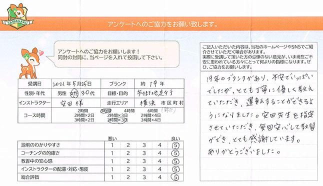 横浜市緑区 30代女性 お客様アンケート