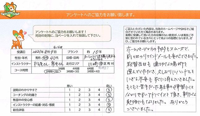 神奈川県川崎市高津区 40代女性 ペーパードライバー講習アンケート