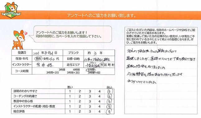 横浜市緑区・座間市 40代女性 ペーパードライバー講習アンケート