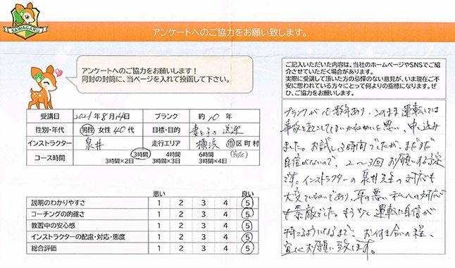 神奈川県横浜市南区 40代男性 ペーパードライバー講習アンケート