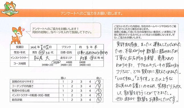 横浜市戸塚区 30代女性 お客様アンケート