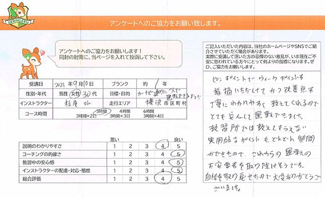 神奈川県横浜市鶴見区 30代女性 ペーパードライバー講習アンケート