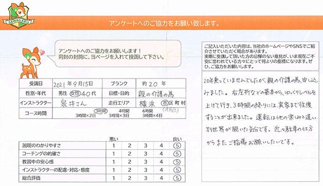 神奈川県横浜市港南区 40代女性 ペーパードライバー講習アンケート